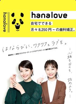 hanalove