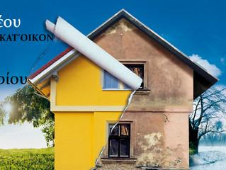 ΕΞΟΙΚΟΝΟΜΩ: Το ζήτημα της κύριας (ή πρώτης) κατοικίας