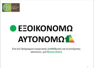 ΕΞΟΙΚΟΝΟΜΩ - ΑΥΤΟΝΟΜΩ - 2020 - ΠΡΟΣΧΕΔΙΟ