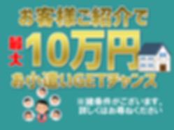 10万円キャンペーン.png