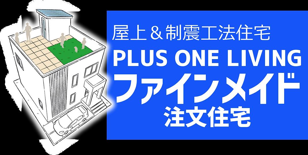 注文住宅ロゴ.png