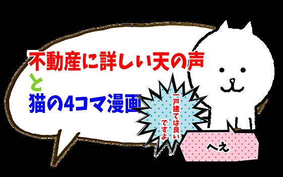 漫画タイトル.png