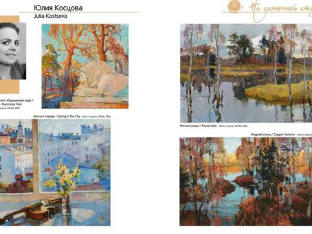 """Выставка """" На Солнечной стороне-7""""/ Exhibition """"On the Sunny side - 7"""""""