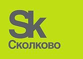 1200px-Logo_of_the_Skolkovo_Foundation.p