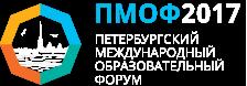 Петербургский международный образовательный форум 2017