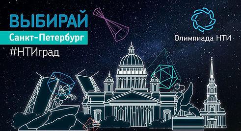 ОНТИ СПб.jpg