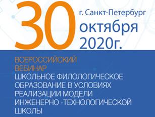 Всероссийский практико-ориентированный вебинар