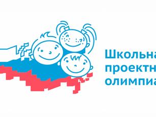«Школьная проектная олимпиада»для педагогов и команд обучающихся