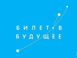 Всероссийский проект по ранней профессиональной ориентации «Билет в будущее»