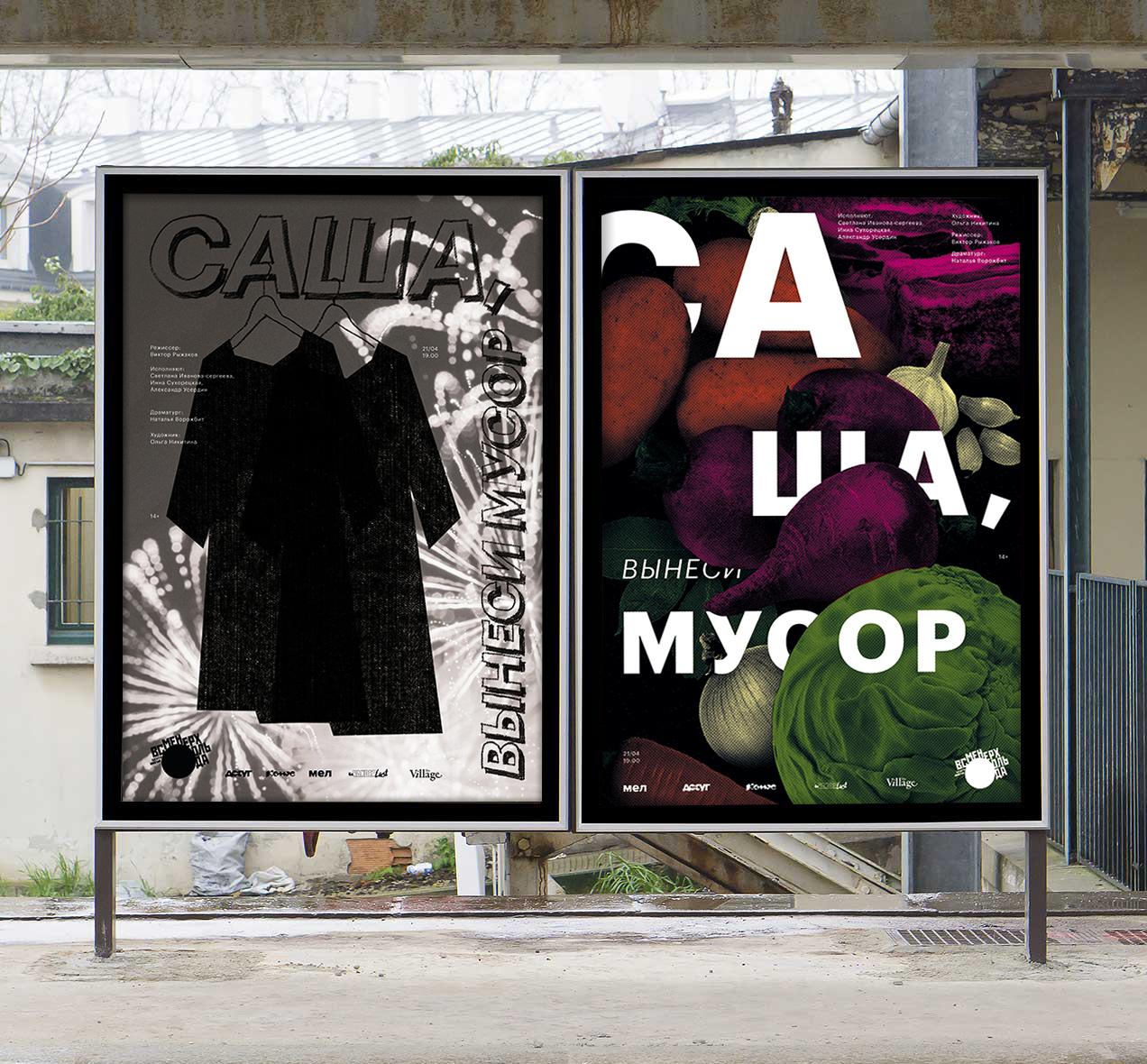обложка Free-Street-Poster-Mockup copy