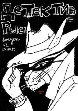 детектив рысь страница_1
