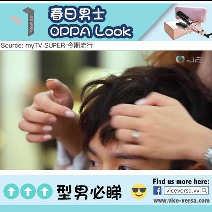 TVB 今期流行《春夏流行-男士空氣燙💈+瘦面OPPA🧒》