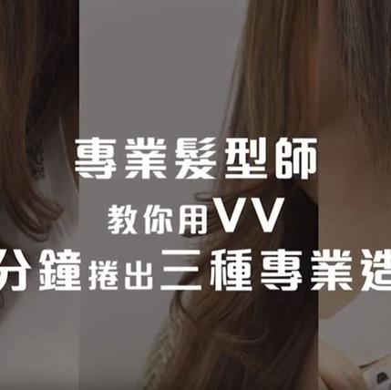 VV Vice Versa 教你2分鐘捲出3種造型