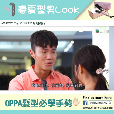 TVB 今期流行《春夏流行- 韓國男主角set頭手勢續個教🤞》