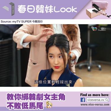 TVB 今期流行《春夏流行 - 教你綁韓劇女主角不敗低馬尾》