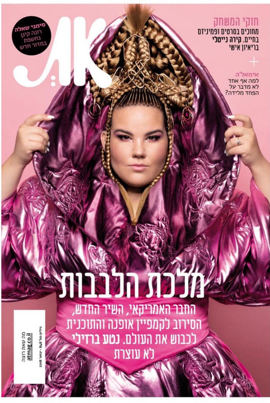 """Cover """"At"""" Magazine"""