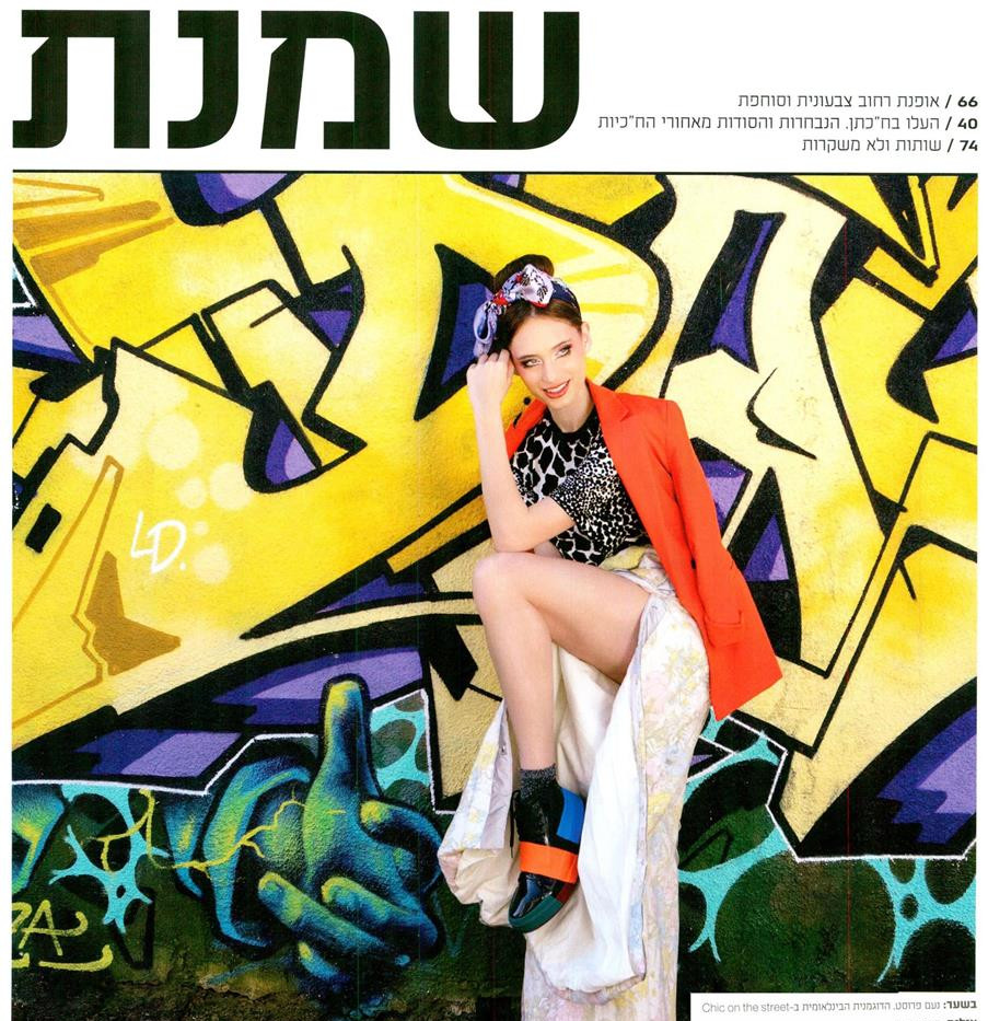 "Cover ""Shament"" Magaine"