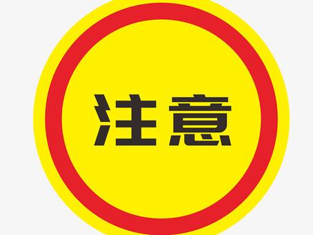 注意 COVID-19 Notice
