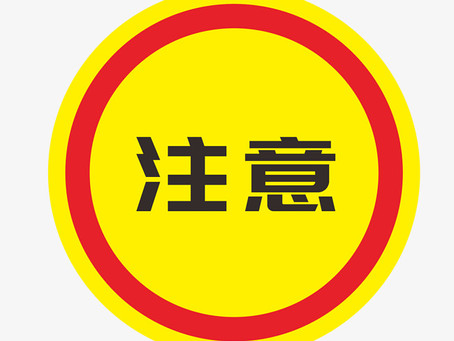 注意 COVID-19 Notice Updates