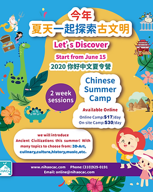 New summer camp Flyer-7X8in_工作區域 1.png