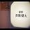 Thumbnail: 記憶~メモリー