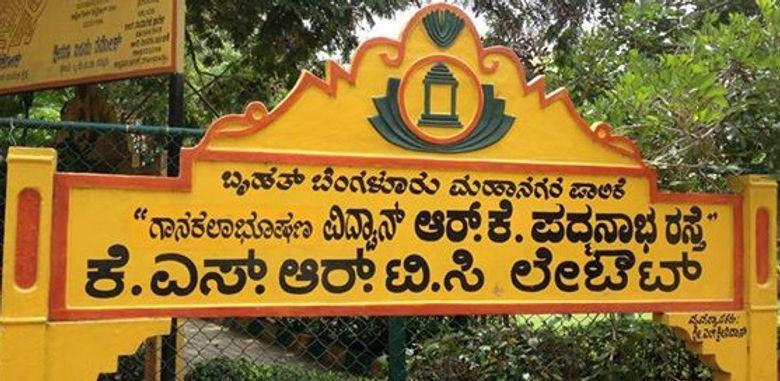 R.K.Padmanabha.jpg