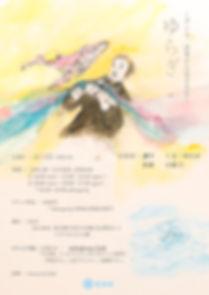 yuragi4-a3-1.jpg