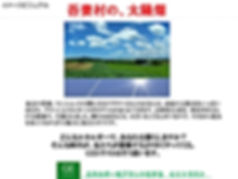 吾妻村の、太陽畑