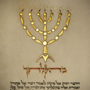 246. Avraham Borshevsky Calligraphy.jpg