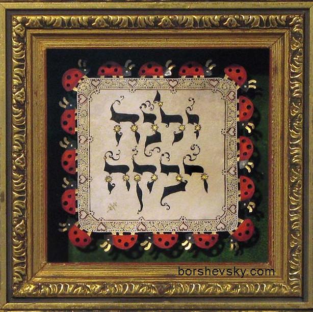 Именные пергаменты