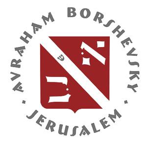 Logo Araham Borshevsky alligraphy.jpg