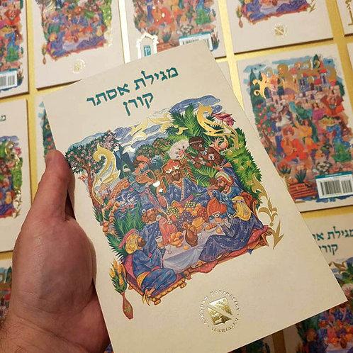 Книга Эсфири на иврите