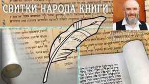 «Свитки народа Книги»