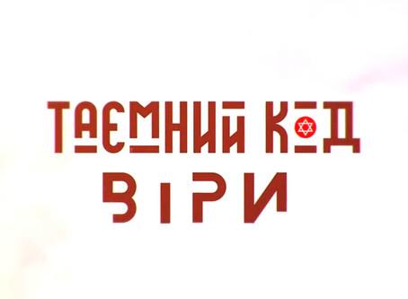 """""""Тайный код веры. Загадки священных текстов"""" Телеканал 1+1, Украина"""