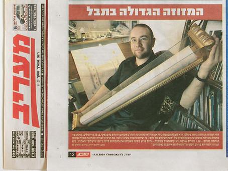 The world's largest Mezuzah. Ma'ariv Newspaper