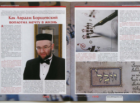 """How Avraham Borshevsky made his dream come true"" / ""Как Авраам Борщевский воплотил мечту в жизнь"""