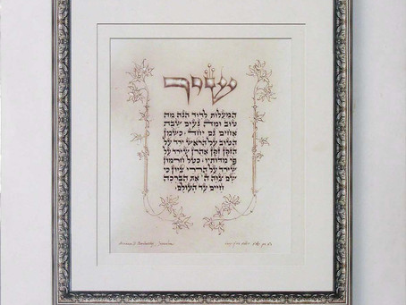 """""""The Revival of the Jewish Calligraphy Art"""", The Jewish Cultural Center, Moscow"""