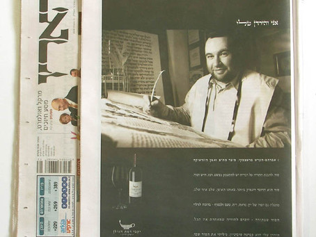 """Haaretz"" Magazine: ""Yarden wines""  advertising company"