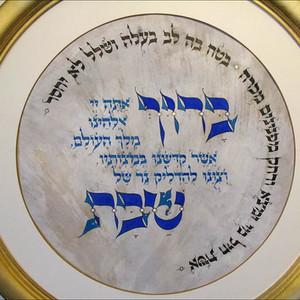 Candles blessing Avraham Borshevsky.jpg