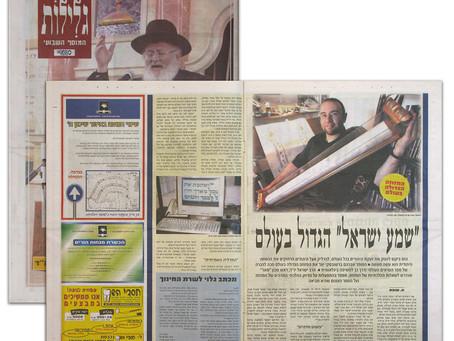 """The world largest """"Shma Yisrael"""""""