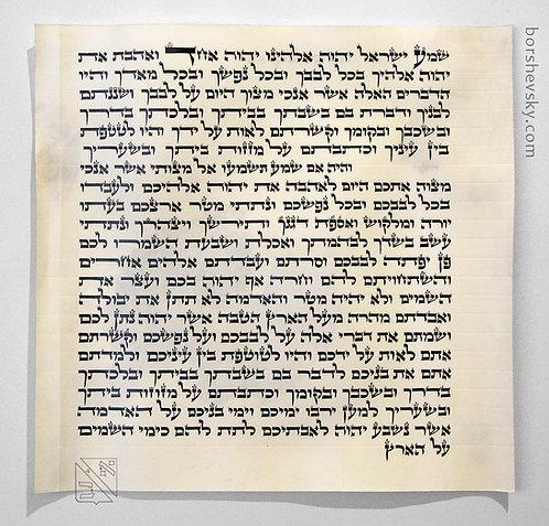 Mezuzah | Original