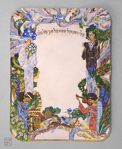 Пергамент для Кетубы | Подлинник