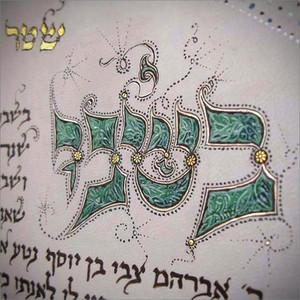 Ketubbah Avraham Borshevsky Calligraphy.jpg