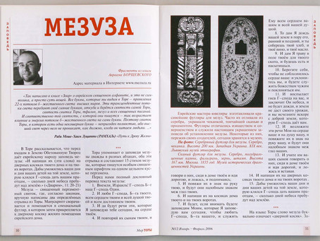 «Мезуза», Журнал «Мир Торы»