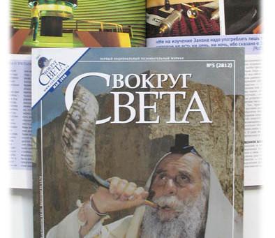 """""""Around the World"""" Russian Magazine"""