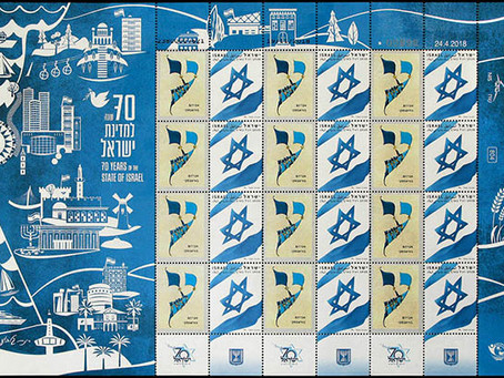 """A Miniature Sheet With """"Israel's 70"""" Calligram"""