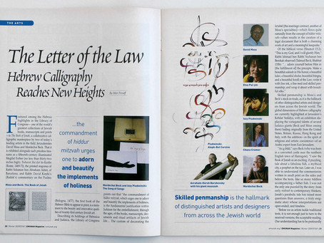 The Letter of the Law - Hebrew calligraphy reaches new heights