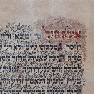 Hebrew Calligraphy Woman of Valor Avraham Borshevsky Parchment.jpg