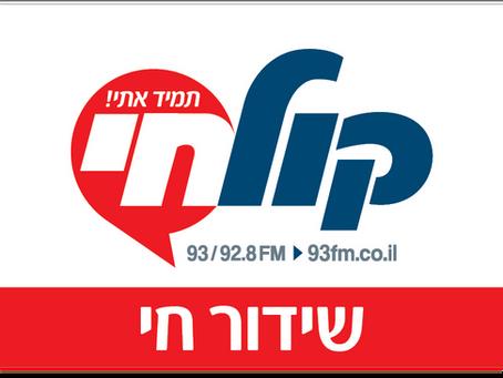 זמן אוויר עם מנחם טוקר: שיאני גינס הישראלים