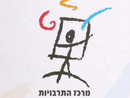 Hebrew calligraphy Exhibition